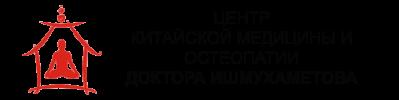 Центр китайской медицины и остеопатии доктора Ишмухаметова г. Уфа